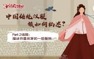 傳統漢服該如何描述?