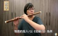 深度解讀竹笛演奏雜談