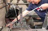 中國人的DIY卡丁車利器
