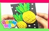 做手工:粘土菠蘿