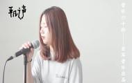 她唱了這首歌就征服了我