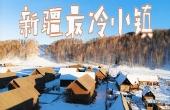 中国西北最冷的禾木