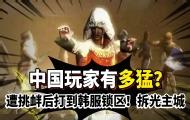 中國玩家大戰美日聯軍!