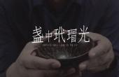 南宋吉州窑玳瑁斑茶盏