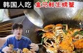 韩国人在中国捉生猛螃蟹