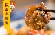 越吮越香的板栗年糕雞