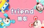 兒歌:我們是好朋友!
