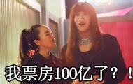 杜江累計票房100億了?
