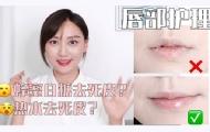 唇部护理技能get~