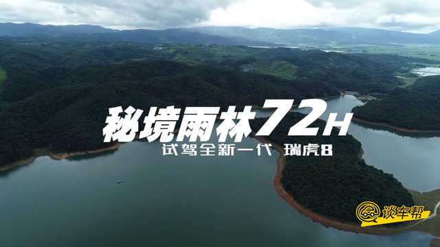 全新一代瑞虎8探秘熱帶雨林