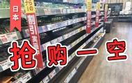 日本遭遇超強臺風全記錄!