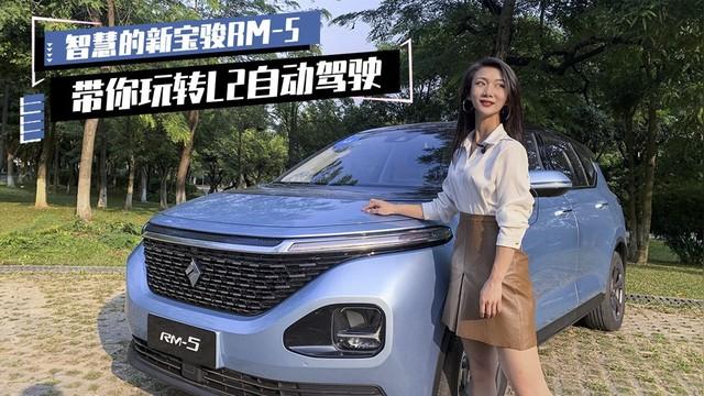 新寶駿RM-5玩轉L2智能駕駛?