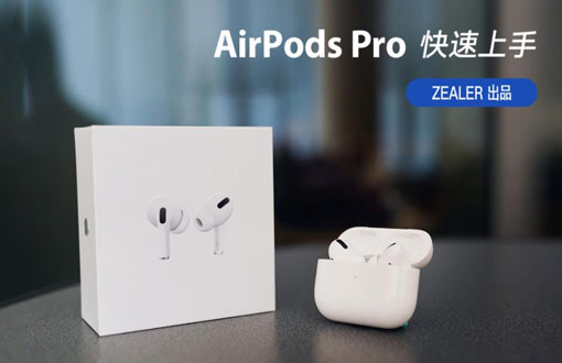 AirPods Pro快速上手!