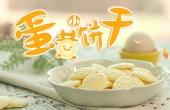香脆可口的蛋黃小餅幹
