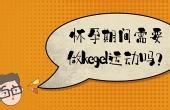 Kegel運動是什麽?