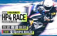 賽道體驗寶馬HP4 RACE