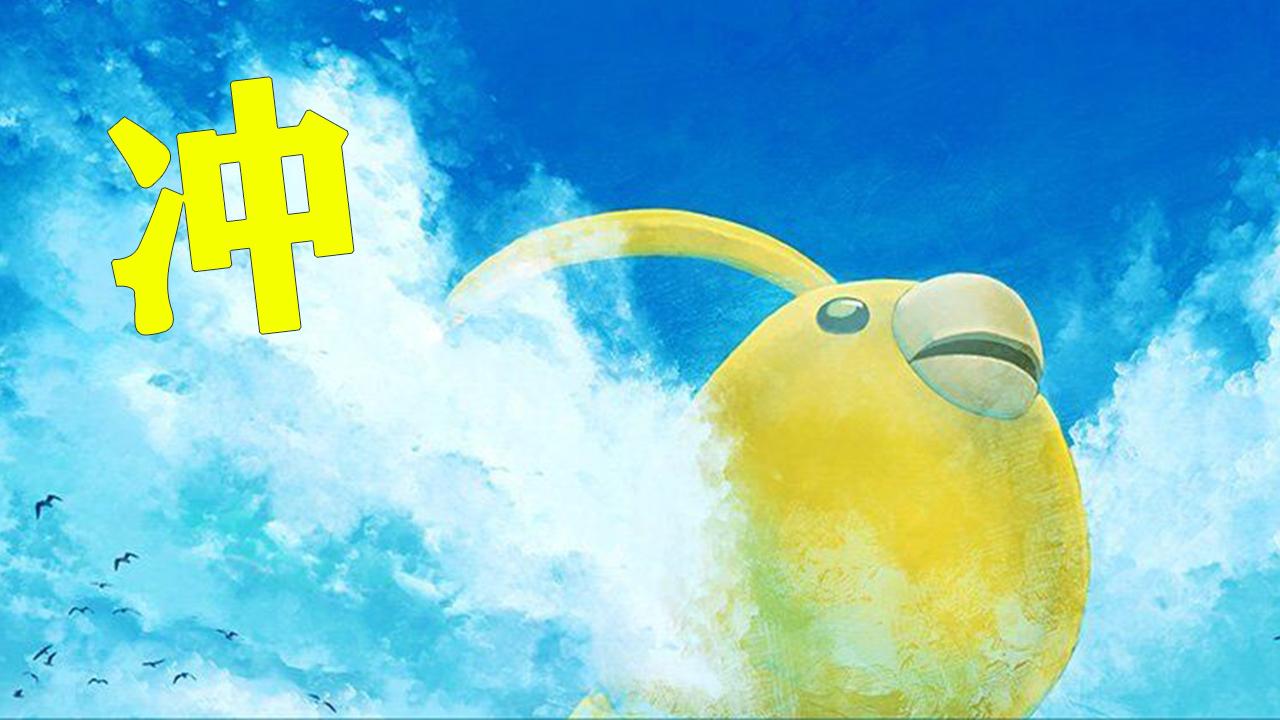 精靈球捕捉巨型寶可夢!