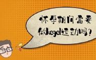 Kegel運動是什么?