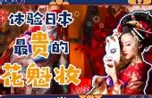 體驗日本最貴的花魁妝