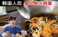 韓國人在中國捉生猛螃蟹
