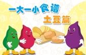 亲子时光:手指土豆条