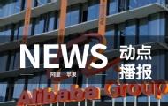 啟動香港上市是阿里新起點