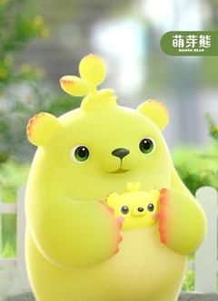 萌芽熊童子第3季