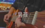 吉他彈唱梁博《男孩》