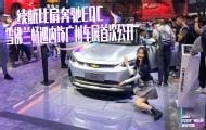雪佛蘭暢巡在廣州車展