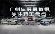 廣州車展上市新車大搜羅