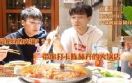 陳赫的火鍋店味道如何