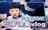 vlog記錄三歲寶寶涂氟