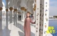 阿布扎比壯觀的大清真寺!