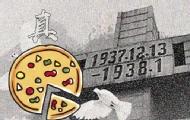 今晚的你就是紐約披薩王