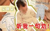 嬰兒睡袋到底怎么挑?