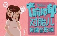 產前抑郁對寶寶危害大