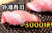外滩吃顿寿司3000 !