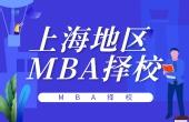 上海地区MBA如何择校?