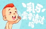 寶寶剛長乳牙要清理嗎?