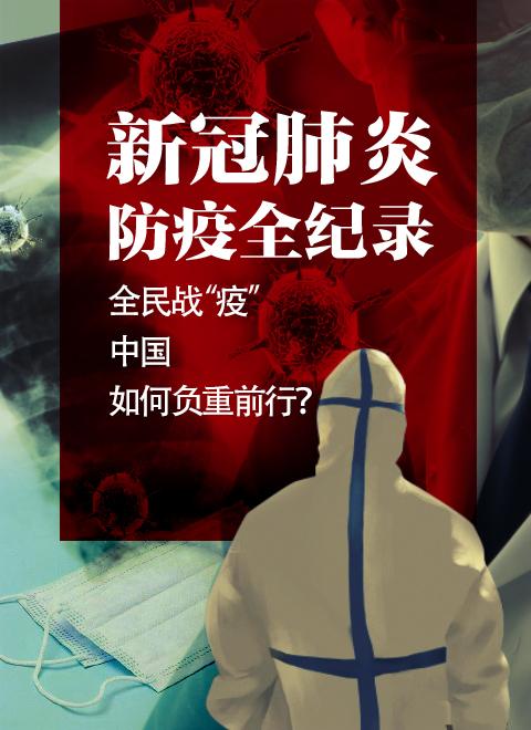 """武汉肺炎战""""疫"""""""