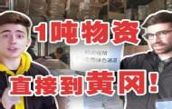 10萬口罩從海外送到中國
