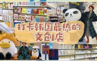 打卡韓國最熱的文創店!