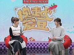 第一百六十八期 刘人语赞肖战超敬业 想找北京男友竟是为户口