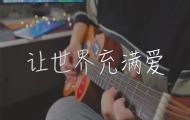 吉他彈唱讓世界充滿愛
