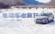 奥迪e-tron冰雪世界