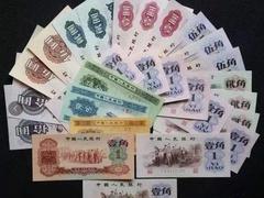 非常历史档案:首套人民币诞生记