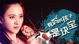 《有妈的孩子是块宝》预告 中国好校长智斗人贩子