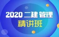 2020二建管理精講42