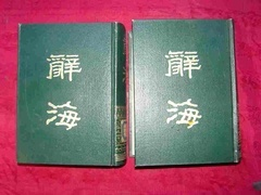中华书局往事:艰难岁月完成文化大手笔