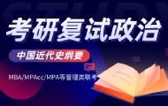 考研政治中國近代史綱要